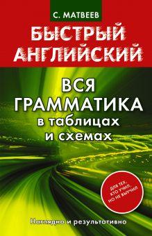 Матвеев Сергей Александрович — Быстрый английский. Вся грамматика в таблицах и схемах