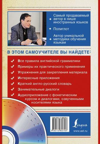 Самоучитель английского языка для начинающих + CD