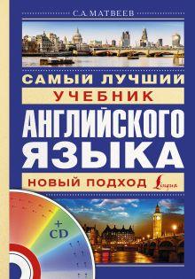Самый лучший учебник английского языка + CD