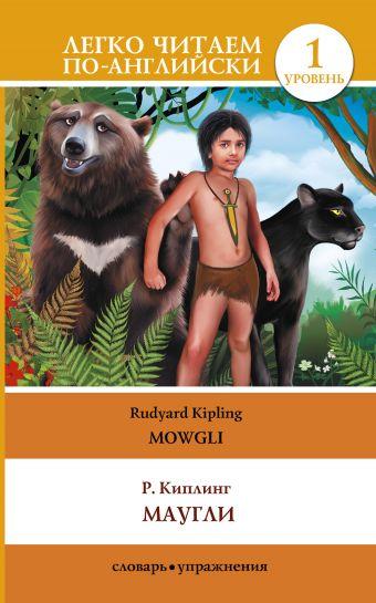 Маугли = Mowgli