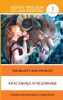 Красавица и чудовище = The Beauty and the Beast