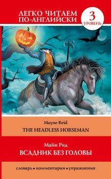 Всадник без головы = The Headless Horseman