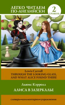 Алиса в зазеркалье = Through the Looking-Glass, and What Alice Found There