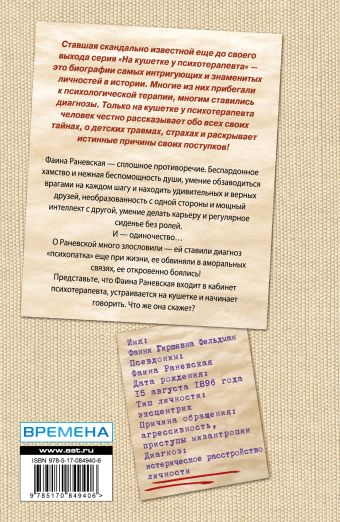 Фаина Раневская. Психоанализ эпатажной домомучительницы