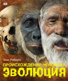 Происхождение человека. Эволюция