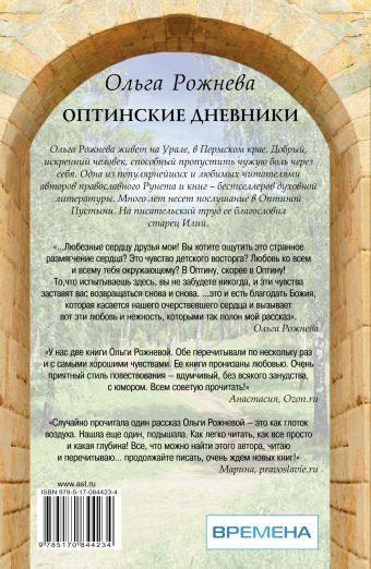 Оптинские дневники