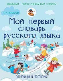 Мой первый словарь русского языка. Пословицы и поговорки 1-4 классы