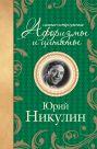 Самые остроумные афоризмы и цитаты. Юрий Никулин