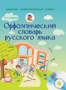 Орфоэпический словарь русского языка 5-11 классы + CD