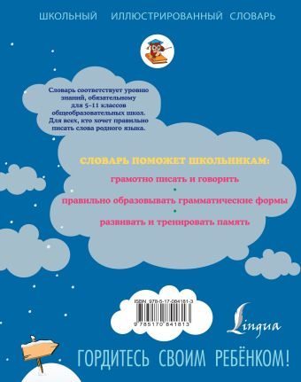 Орфографический словарь русского языка 5-11 классы