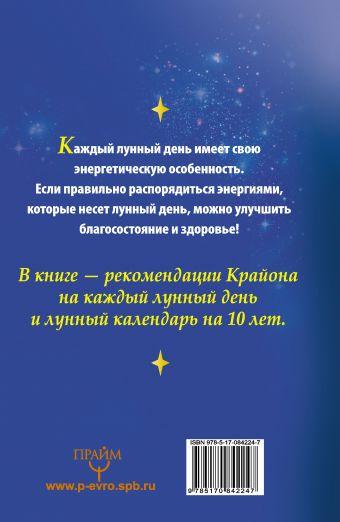 Крайон. Послания Света на каждый лунный день. Лунный календарь до 2025 года