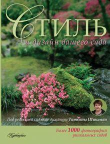 Стиль и дизайн вашего сада