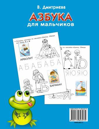Азбука для мальчиков