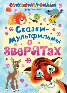 Сказки-мультфильмы о зверятах