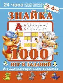 Знайка.1000 игр и заданий для интеллектуального развития. 3-4 года