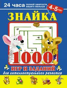 Знайка.1000 игр и заданий для интеллектуального развития. 4-5 лет