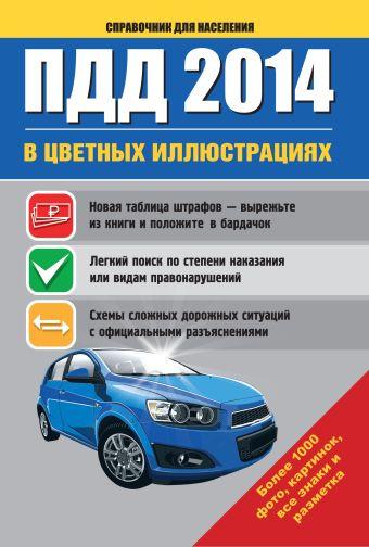 ПДД 2014 в цветных иллюстрациях