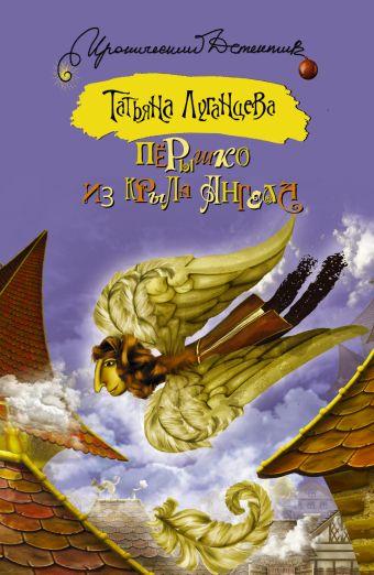 Перышко из крыла ангела