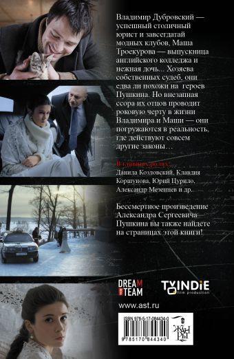 Дубровский (по мотивам повести Дубровский А.С. Пушкина)