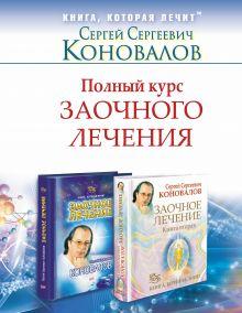 Полный курс заочного лечения . Комплект из двух книг в суперобложке : Заочное лечение, Заочное лечение. Книга 2