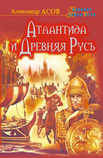 Атлантида и Древняя Русь