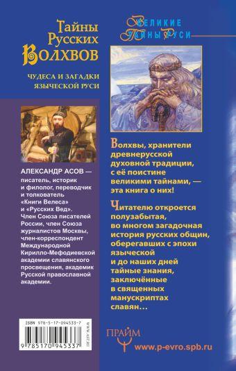 Тайны русских волхвов. Чудеса и загадки языческой Руси