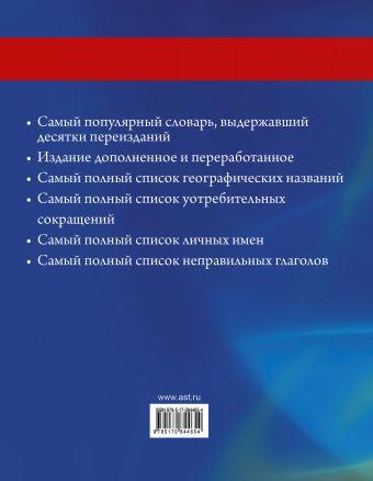 Большой англо-русский словарь (суперобложка)