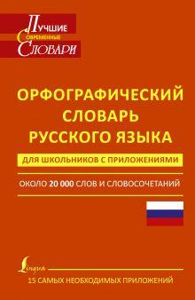 Орфографический словарь русского языка для школьников с приложениями