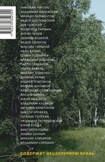 Русский жестокий рассказ