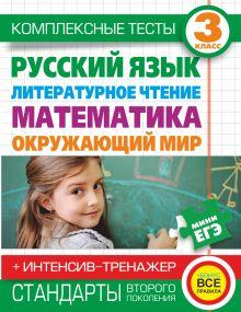 Комплексные тесты для начальной школы+интенсив-тренажер. Русский язык, литературное чтение, математика, окружающий мир, 3 класс.