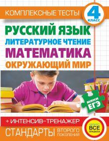 Комплексные тесты для начальной школы+интенсив-тренажер. Русский язык, литературное чтение, математика, окружающий мир. 4 класс.
