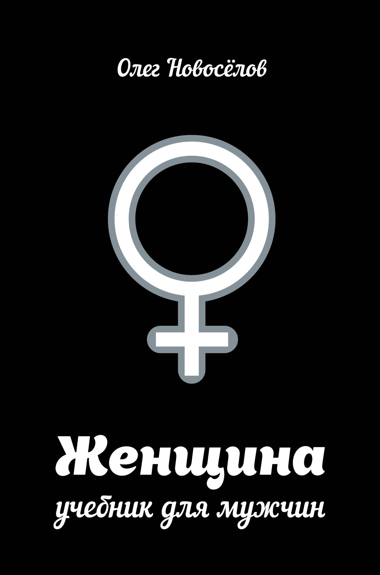 Новоселов Олег Прикладная этология человека офиц сайт