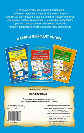 Мир животных (плакат, разрезные карточки, расскраска)