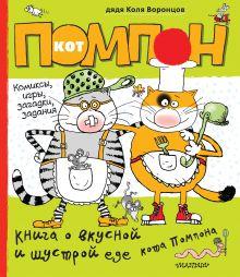 Книга о вкусной и шустрой еде кота Помпона (комиксы, игры, загадки, задания)