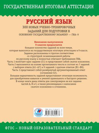Русский язык. 300 новых учебно - тренировочных заданий для подготовки к основному государственному экзамену ОГЭ. 9 класс