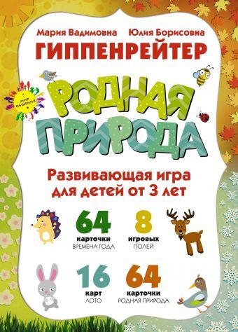 РОДНАЯ ПРИРОДА, Игры для развития эмоционального интеллекта. Для детей от 3 лет.