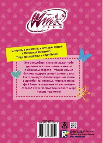 Winx Club. Твоя секретная книга о дружбе