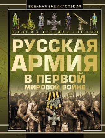 Полная эциклопедия. Русская армия в Первой мировой войне 1914-1918