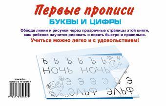 Первые прописи. Буквы и цифры