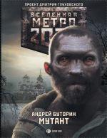 Метро 2033: Мутант