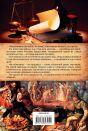 Великолепный обмен: история мировой торговли