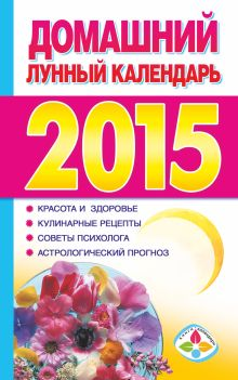 Домашний лунный календарь на 2015 год