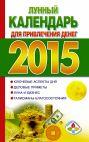 Лунный календарь для привлечения денег на 2015 год