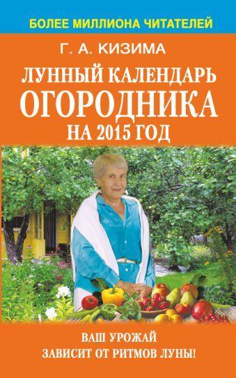 Лунный календарь огородника на 2015 год.