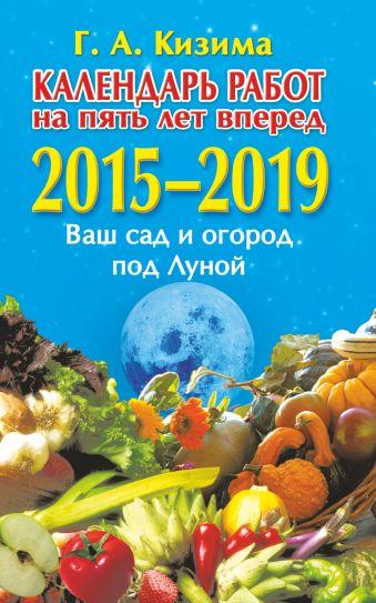 Календарь работ на 5 лет вперед. Ваш сад и огород под Луной. 2015-2019