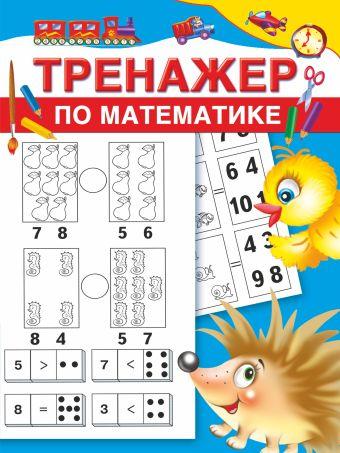 Тренажёр по математике
