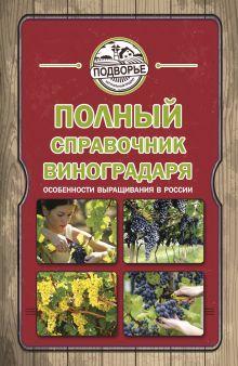 Полный справочник виноградаря. Особенности выращивания в России