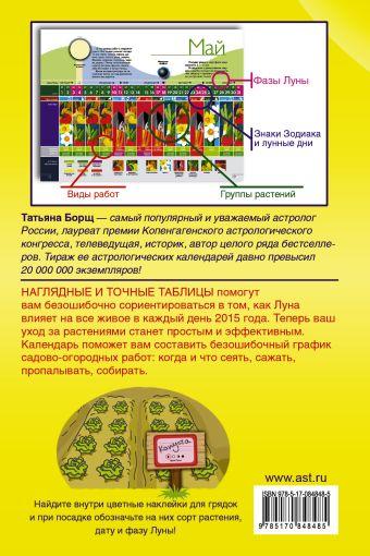 Посевной лунный календарь в самых понятных и удобных таблицах на 2015 год с наклейками
