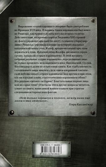50 оттенков серого кардинала: кто правит миром