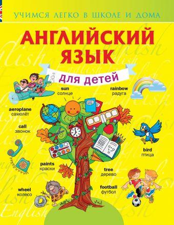 Английский язык для детей